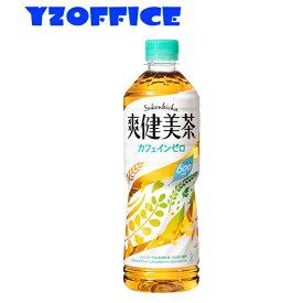 【1ケース24本】爽健美茶 PET 600ml