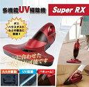 【新品訳あり品】マリン商事 Super RX 多機能UV掃除機 EI-20605 レッド 【送料無料(沖縄県を除く)】