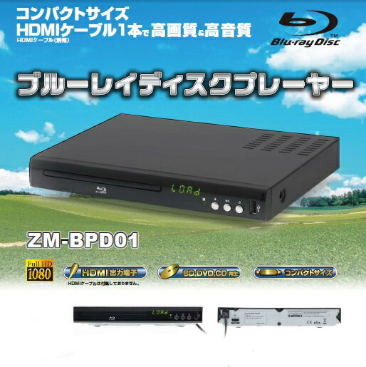 レボリューション コンパクトブルーレイプレーヤー BD CD DVD 再生専用 ZM-BPD01 【送料無料(沖縄県を除く)】