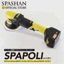 スパシャン スパポリ 選べる SP12 SP15 コードレス 充電器 蓄電池パック ダブルアクション ポリッシャー 洗車 洗車グ…