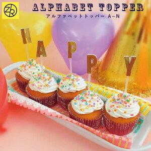 ALPHABET TOPPER A〜N ケーキトッパー 誕生日 パーティー 飾り 飾り付け デコレーション かわいい おしゃれ アレンジ バースデーフォト 月齢フォト ハロウィン ウェディング 結婚式 [M便 10/25] 巣ご