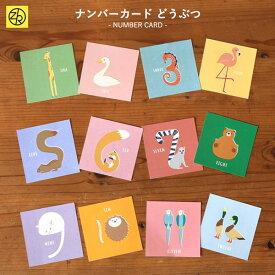 ましかくアルバム デコレーションカード ナンバーカード どうぶつ 80-212 かわいい おしゃれ アレンジ [M便 1/25]
