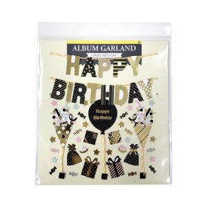 ALBUM GARLAND アルバムガーランド ゴールドバースデー プレゼント ギフト 贈り物 アレンジ スクラップブッキング スクラップブック かわいい おしゃれ ペーパー ミニアルバム 材料 [M便 5/25]