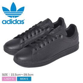 アディダス オリジナルス スタンスミス ADIDAS ORIGINALS スニーカー メンズ レディース ブラック 黒 STAN SMITH FX5499 靴 シューズ 通勤 通学 ローカット おしゃれ 定番 シンプル スポーツ スポーティ ストリート ブランド