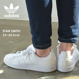 アディダス オリジナルス スタンスミス adidas Originals スニーカー メンズ レディース ホワイト 白 STAN SMITH S75104 シューズ ローカット スポーツ スポーティ ストリート カジュアル ブランド トレンド レザー 定番 靴