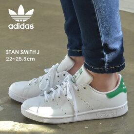 アディダス スニーカー スタンスミス レディース ADIDAS ORIGINALS STAN SMITH J M20605 オリジナルス ローカット グリーン 白 ホワイト 緑 グリーン シンプル ブランド トレフォイル 靴 おしゃれ 定番 人気
