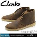 全国送料無料 クラークス デザート ブーツ UK規格 ビーズワックス(CLARKS DESERT BOOT BEESWAX)チャッカ ショート 本革 レザー シ...
