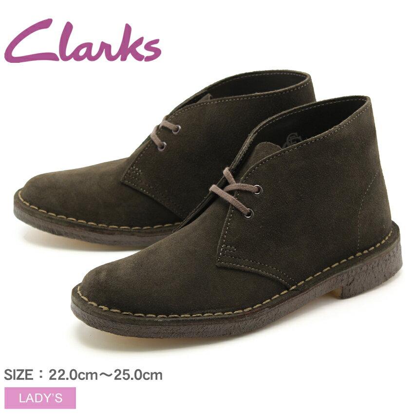 送料無料 クラークス デザート ブーツ UK規格 ブラウンスエード(CLARKS DESERT BOOT BROWN SUEDE)チャッカ ショート スウェード 本革 レザー シューズ 靴レディース 女性