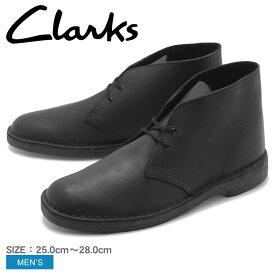 CLARKS クラークス デザートブーツ ブラックデザートブーツ DESERT BOOT26138226 メンズ