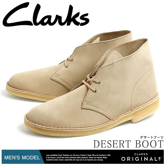 送料無料 クラークス CLARKS デザートブーツ サンド スウェード UK規格モデル(00111769 DESERT BOOT) くらーくす サンドスエード メンズ(男性用) レザー シューズ 靴 ブーツ ワラビー ナタリー も取扱い