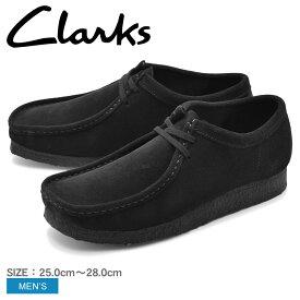 【最大500円OFFクーポン】送料無料 CLARKS クラークス ワラビー ブラック UK規格 (WALLABEE 26133279)黒色 本革 モカシン レザーシューズ 天然皮革 短靴 スウェード スエード レースアップシューズ メンズ