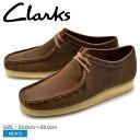 CLARKS クラークス ワラビー ビーズワックス UK規格 (WALLABEE 26134200)ブラウン カジュアルシューズ 茶色 本革 レザ…