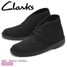 【全品500円引きクーポン】送料無料 CLARKS クラークス デザートブーツ ブラックDESERT BOOT 黒 スエード スウェード シューズ26138214 レディース