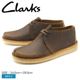 送料無料 クラークス CLARKS デザートトレック ビースワックス UK規格 (20355799 DESERT TREK BEESWAX) 茶色 ブラウン 本革 レザーシューズ 短靴 レースアップ カジュアルシューズ メンズ