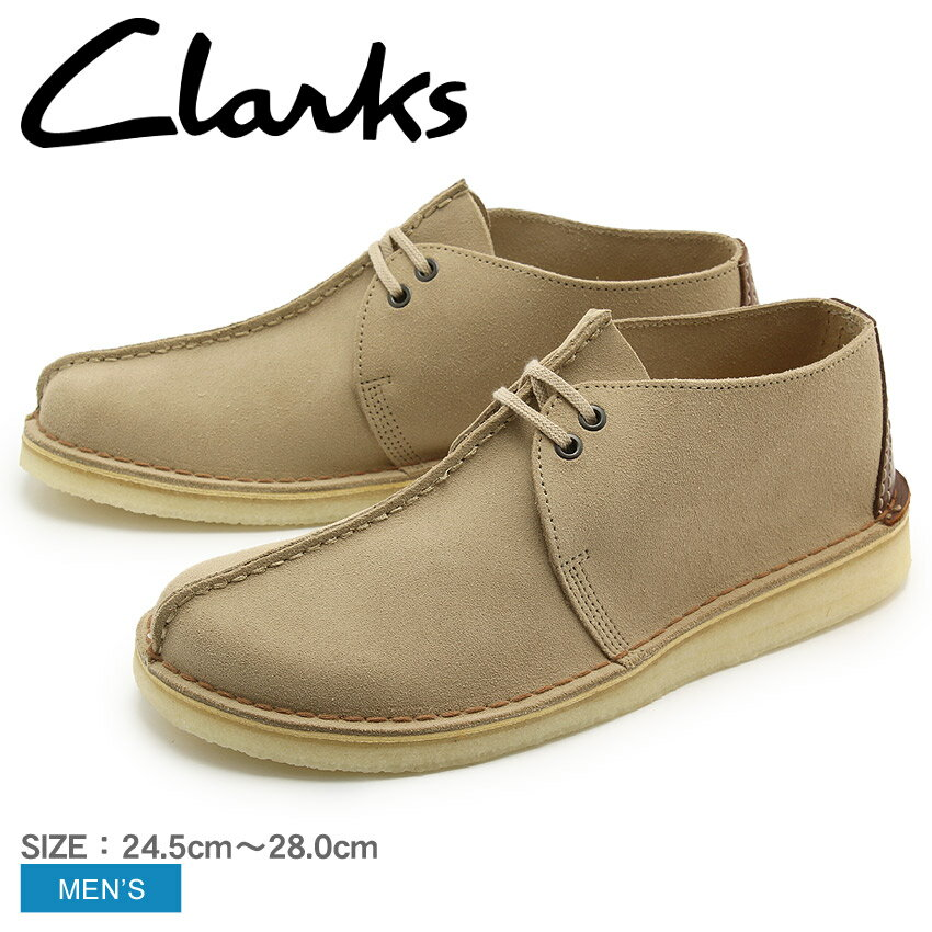 送料無料 クラークス オリジナルス CLARKS デザートトレック サンドスエード UK規格 (DESERT TREK 26122712)ベージュ 短靴 天然皮革 本革 メンズ カジュアルシューズ レザーシューズ レースアップ スウェード