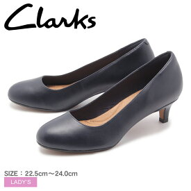 クラークス ヘブンリー シャイン CLARKS パンプス レディース ネイビー 紺 HEAVENLY SHINE 26121419 ブランド 靴 シューズ 天然皮革 本革 ヒール レザー おしゃれ かわいい シンプル