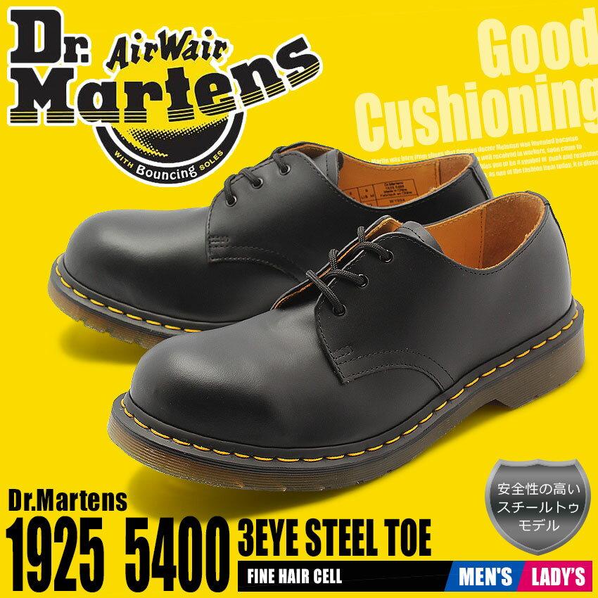 送料無料 DR.MARTENS ドクターマーチン シューズ ブラック1925 5400 3ホール スティール トゥ 1925 5400 3YE STEEL TOE10111001 メンズ レディース