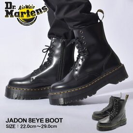 ドクターマーチン 8ホールブーツ DR.MARTENS ブーツ メンズ レディース 黒 ブラック JADON 8EYE BOOT R15265001 靴 シューズ サイドジップ 厚底 マーチン ブランド おしゃれ お出かけ 旅行 人気 定番