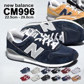 ニューバランス CM996 スニーカー メンズ レディース NEW BALANCE 996 CM996BG CM996BN CM996BP CM996BJ NB スポーツ カジュアル ブランド ローカット スエード スウェード シューズ 売れ筋 定番 おしゃれ 靴 黒 紺
