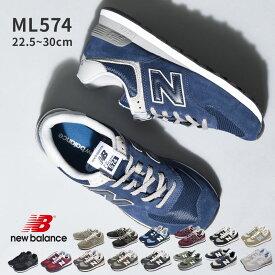 ニューバランス ML574 NEW BALANCE スニーカー メンズ レディース ブラック 黒 ネイビー 紺 574 シューズ ブランド カジュアル ローカット 靴 定番 人気 通勤 通学 おしゃれ レザー