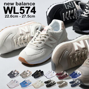 ニューバランス WL574 NEW BALANCE スニーカー レディース ブラック 黒 ホワイト 白 WL574 シューズ ブランド スポーツ カジュアル ロゴ ローカット 定番 人気 通勤 通学 学生 オフィス 部活 運動 靴