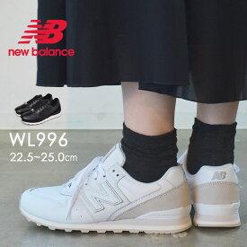 ニューバランス WL996 NEW BALANCE スニーカー レディース ホワイト 白 ブラック 黒 WL996FPN WL996FPS おしゃれ シンプル 定番 人気 ランニング シューズ 靴 ブランド ローカット 売れ筋 スタイリッシュ シンプル 通勤 通学