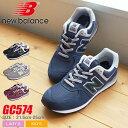 ニューバランス 574 スニーカー レディース NEW BALANCE GC574 ブランド カジュアル インポート ツイードバンプ ローカット NB 運動 靴 おしゃれ 売れ筋 人気 ジュニア