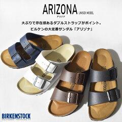 ビルケンシュトック(BIRKENSTOCK)アリゾナ【1】全4色[普通幅タイプ]