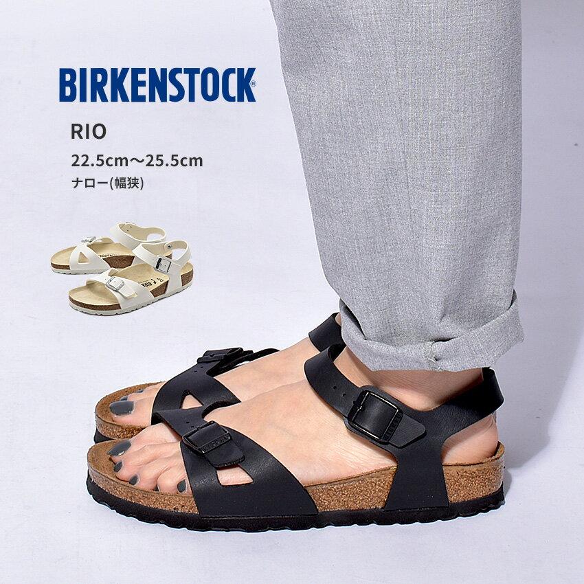 送料無料 ビルケンシュトック リオ サンダル レディース BIRKENSTOCK RIO 細幅タイプ 031733 031793 黒 ブラック 白 ホワイト おしゃれ 履きやすい