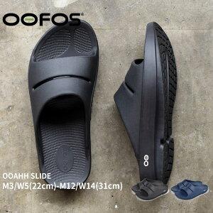 ウーフォス ウーアー スライド OOFOS サンダル メンズ レディース ブラック 黒 ネイビー 紺 OOAHH SLIDE 1100 スリッパ ぺたんこ ユニセックス カジュアル 室内履き リカバリーシューズ シンプル