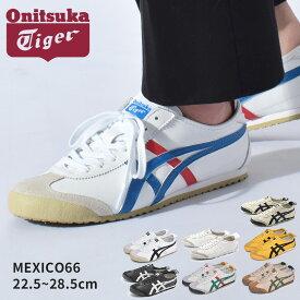 オニツカタイガー メキシコ66 ONITSUKA TIGER スニーカー メンズ レディース ホワイト 白 ブラック 黒 MEXICO66 DL408 靴 シューズ 通勤 通学 ローカット レトロ シンプル カジュアル 定番 人気 おしゃれ