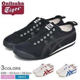 オニツカタイガー メキシコ 66 スリッポン ONITSUKA TIGER スリッポン メンズ レディース ブラック 黒 ホワイト 白 クリーム レッド ブルー MEXICO 66 SLIP-ON D3K0Q 靴 シューズ クラシック レトロ カジュアル シンプル