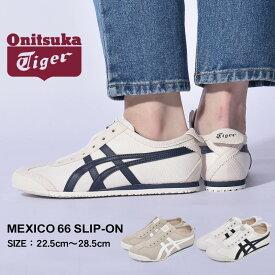 オニツカタイガー メキシコ66スリップオン ONITSUKA TIGER スリッポン メンズ レディース ホワイト 白 グレー ネイビー MEXICO 66 SLIP-ON 1183A360 靴 シューズ クラシック レトロ カジュアル シンプル スリッポン 紐なし 楽ちん 通勤