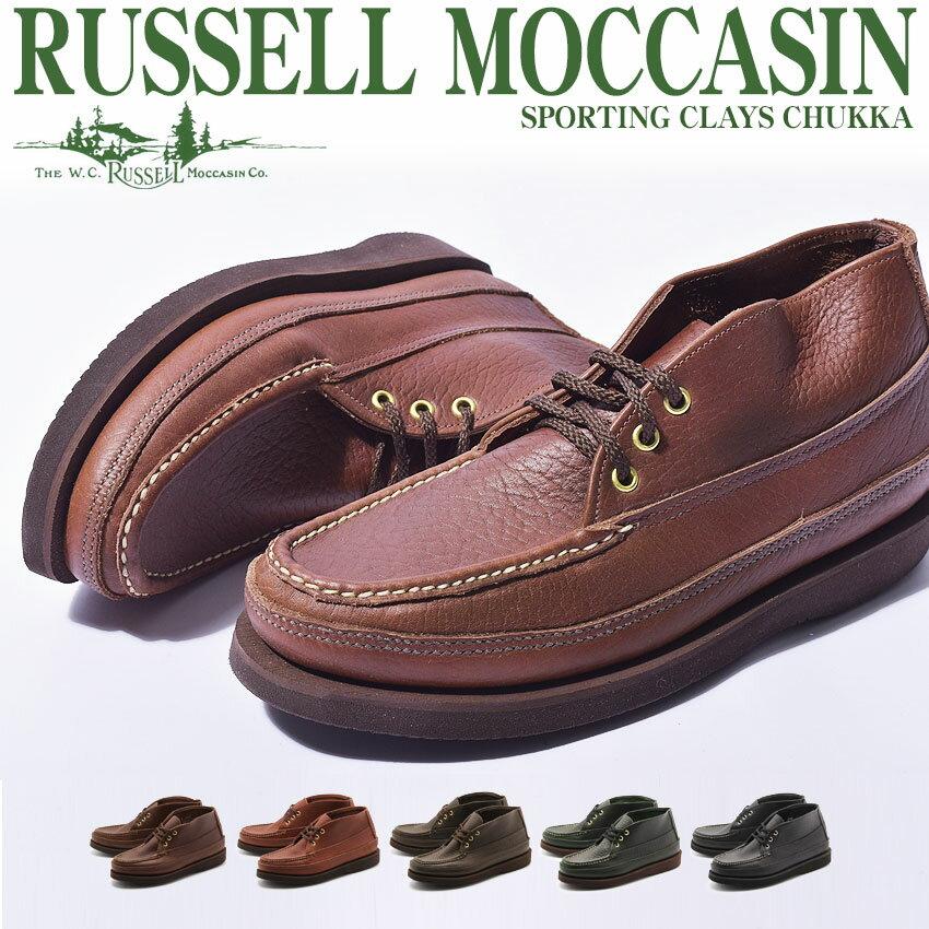 送料無料 ラッセル モカシン スポーティング クレー チャッカ 全5色(RUSSELL MOCCASIN SPORTING CLAYS CHUKKA 200-27W)レザー ショート ブーツ カジュアル アウトドア シューズ 靴メンズ 男性