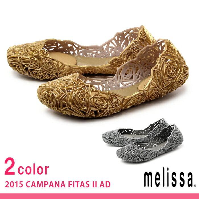 メリッサ MELISSA ラバーシューズ カンパーナ フィタス II AD 全2色31511 CAMPANA FITAS II ADレディース(女性用) S/S モデル レイン サンダル バレエシューズ ぺたんこ フラットシューズ