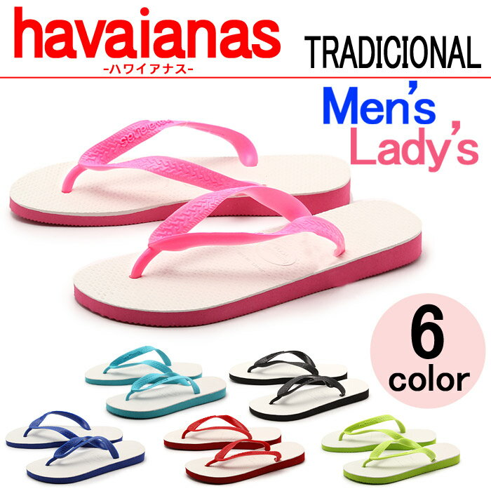 【メール便 送料無料】 ハワイアナス トラディショナル ビーチサンダル 全6色havaianas TRADICIONAL 4001280 海外 正規品メンズ 兼 レディースビーサン ストラップ シンプル