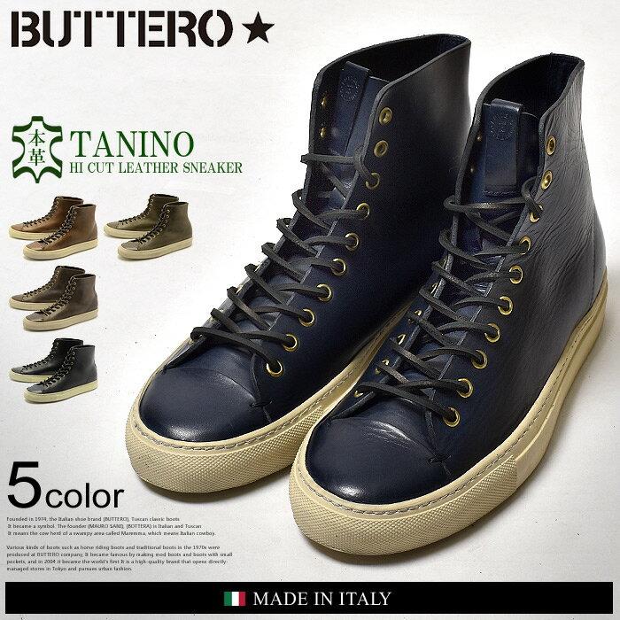 送料無料 ブッテロ タニーノ ハイ レザー スニーカー 全5色(BUTTERO TANINO HI B4553UTHGBI14)本革 イタリア ラグジュアリー カジュアル シューズ 靴メンズ 男性 BIG SIZE ビッグサイズ