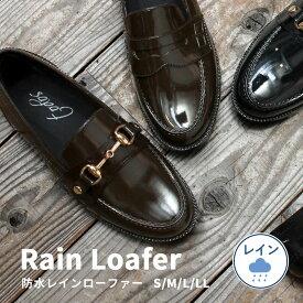 送料無料 レインぺ二ーローファー レインシューズ ローファー レディース 2021 雨《todos トドス》痛くならない おしゃれ シンプル 梅雨対策 防水 滑りにくい 歩きやすい 大きいサイズ 小さいサイズ ブラック 黒 ブラウン TO-309 雨靴|sale|