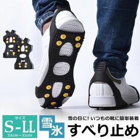 アイススパイク 雪道用 滑り止め 雪 氷 凍結 転倒防止 滑らない 靴底 スニーカー ブーツ お持ちの靴に 簡単 装着 メンズ レディース ジュニア 通勤 通学 外出 雪対策