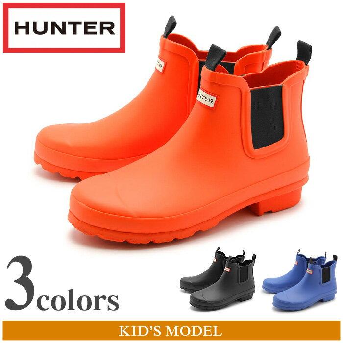 送料無料 HUNTER ハンターブーツ レインブーツ オリジナル チェルシー 全3色HUNTER BOOT JFS6000RMA J ORIGINAL CHELSEAレディース 兼 ジュニア(子供用) キッズ ハンター ショート ブーツ