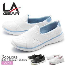 LA GEAR エルエーギア スリッポンスニーカー カヌレ CANELE LA3052 BB W WS レディース 靴 運動 スポーツ フィットネス ランニング ウォーキング 軽量 黒 白 シンプル