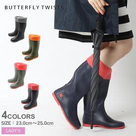 BUTTERFLY TWISTS バタフライツイスト 長靴 ウィンザー WINDSOR BT7001 レディース 折りたたみ 携帯用 レインブーツレイン シューズ 靴 赤 黒 ピンク かわいい 持ち運び