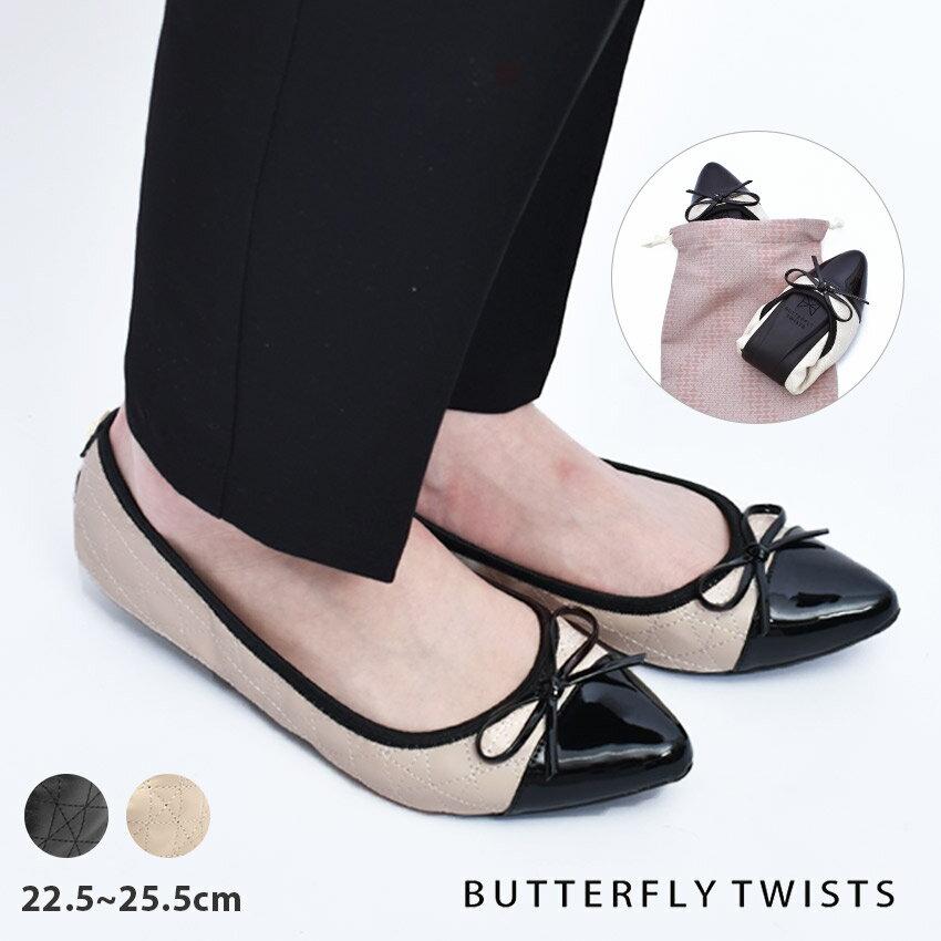 BUTTERFLY TWISTS バタフライツイスト 全2色ホリー HOLLY 2018年モデルBT22-012 047-37 001-37 レディース 室内履き スリッパ 折りたたみ ママ | パンプス 靴 ブランド 女性 くつ シューズ おしゃれ かわいい 可愛い
