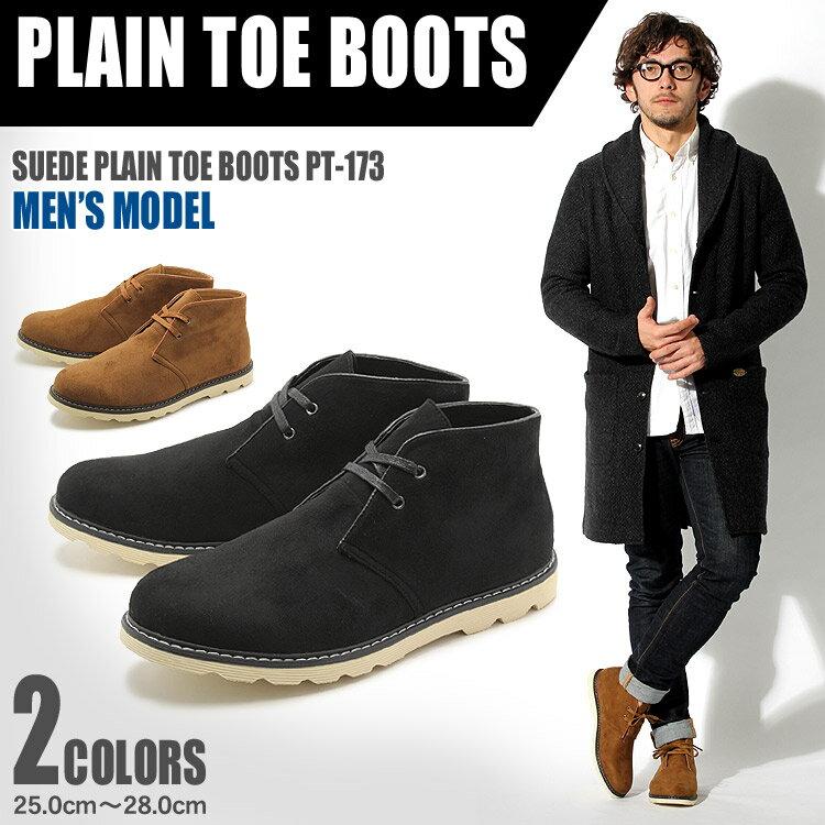 送料無料 プレーントゥブーツ ブラック ブラウン 全2色PLAIN TOE BOOTS PT-173 メンズ(男性用)プレーントウ チャッカブーツ スエード スウェード カジュアル 靴 シューズ