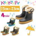 KenKenPa(ケンケンパ) ショート丈 レインブーツ 全4色(KP-016)キッズ&ジュニア(子供用) レインシューズ 長靴 ショート…