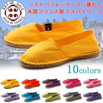 Art of soul ART OF SOULE classics unicolor espadrille shoes 10 colors (ART OF SOULE AOS-C-UNI CLASSICS UNICOLOR) men (men) and women (women) ESPA slip-on [summer]
