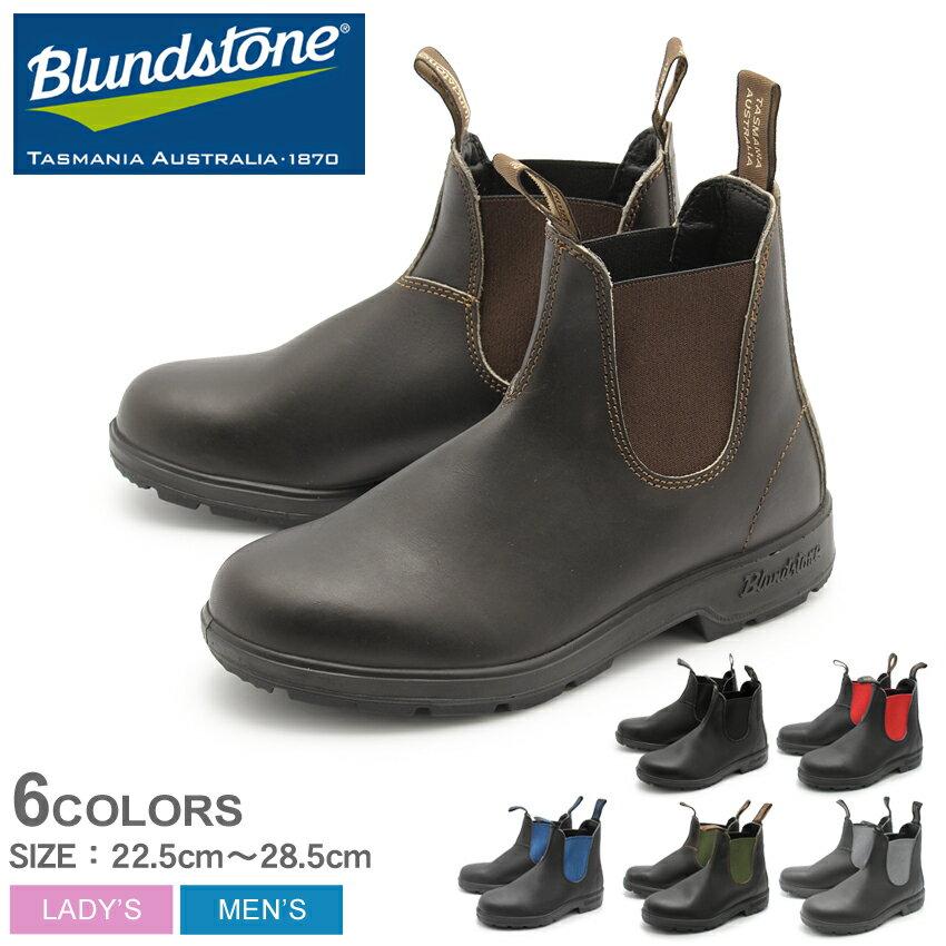 送料無料 ブランドストーン BLUNDSTONE サイドゴア ブーツ 全6色(BLUNDSTONE 0010403 500 510)メンズ(男性用) 兼 レディース(女性用) 天然皮革 レザー カジュアル ワーク アウトドア