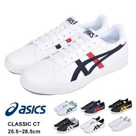 アシックス クラシック CT ASICS シューズ メンズ ブラック 黒 ホワイト 白 レッド 赤 CLASSIC CT 1191A165 靴 スニーカー スポーツ おしゃれ カジュアル 人気 ブランド