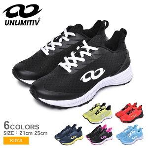 UNLIMITIV アンリミティブ スニーカー アンリミティブ S-LINE レースアップ UNLIMITIV S-LINE RACE UP S-01-S 2507491 キッズ&ジュニア(子供用) シューズ ローカット スポーツ スポーティー 運動 くつひも 靴紐 ランニング スマート トレーニング 黒 靴