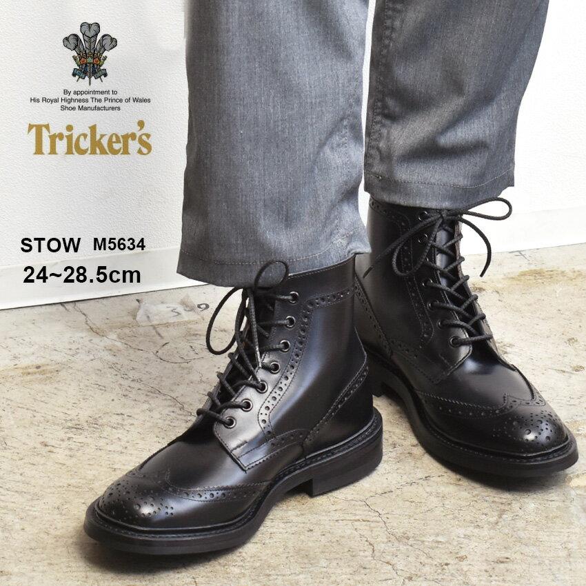 送料無料 トリッカーズ (TRICKER'S) (TRICKERS) ストウ ダイナイトソール ブラックカーフ (TRICKER'S M5634 9 BROGUE BOOTS STOW) カントリーブーツ メンズ(男性用) ウイングチップ ドレスシューズ フォーマル 革靴 紳士靴 グッドイヤーウェルテッド製法